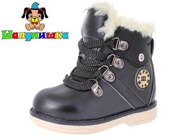 Зимние ботиночки детские, ортопедические для мальчика, 22,24р. Шалунишка 7421